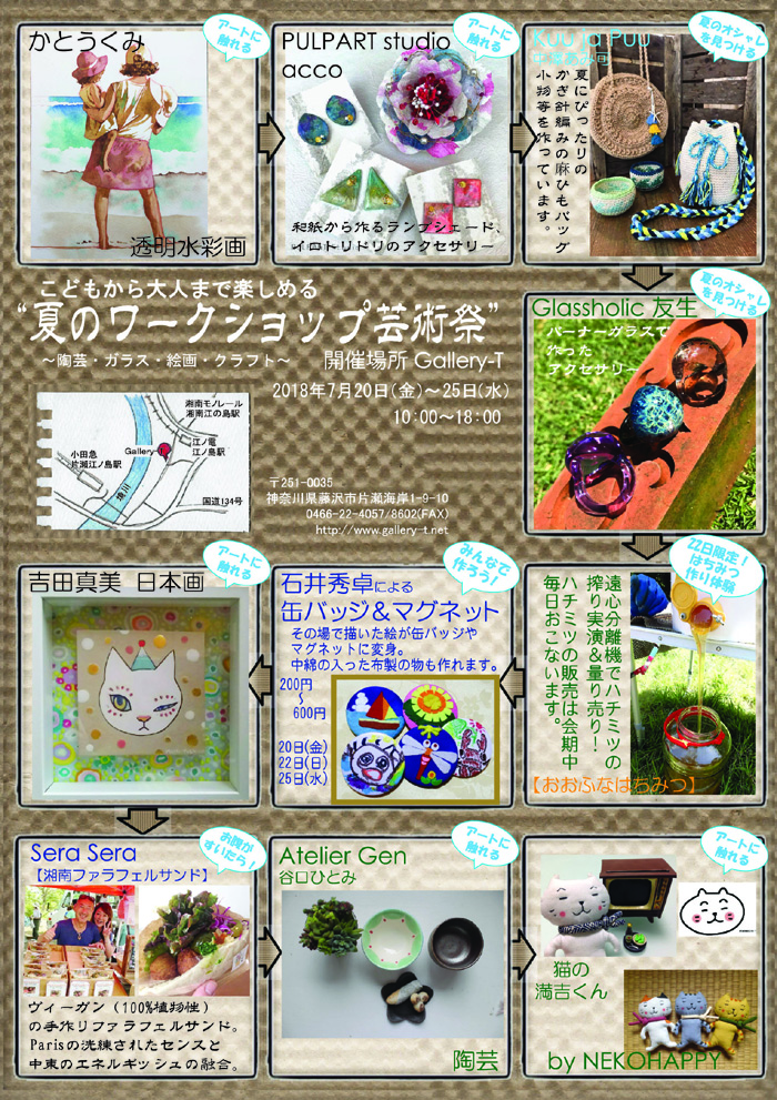 gallerytchirashiomote1.jpg