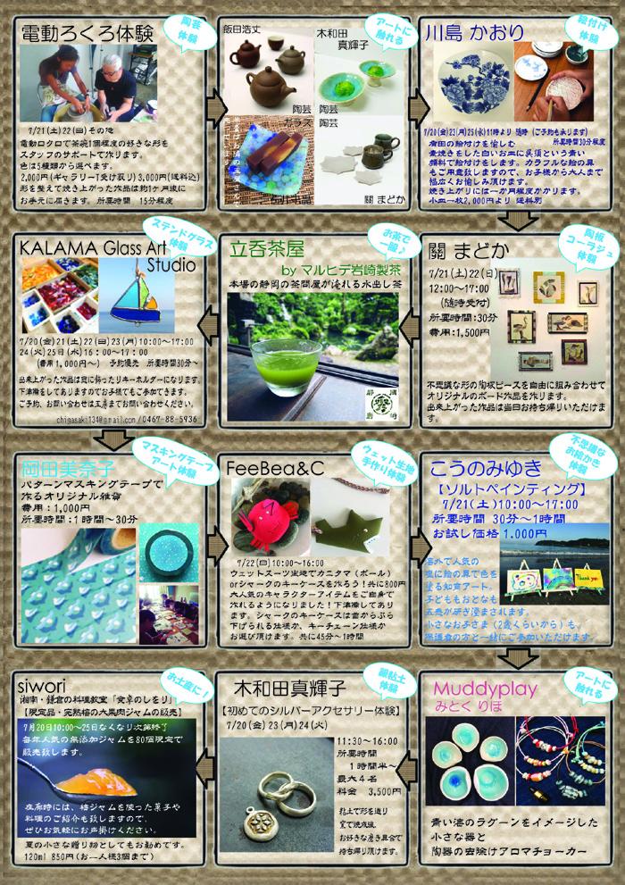 gallerytchirashiura1.jpg