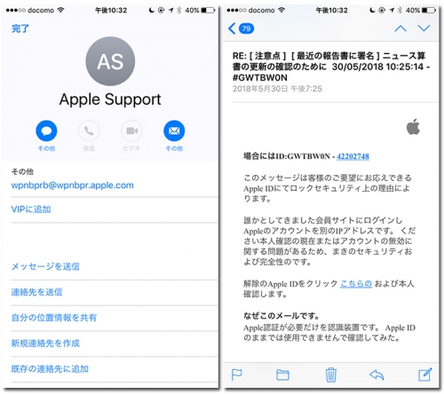 20180607Apple_mail-11.jpg