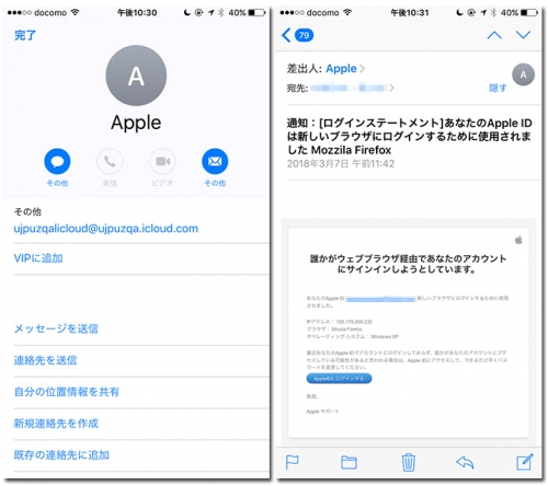 20180607Apple_mail-13.jpg
