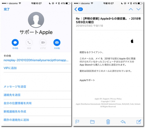 20180607Apple_mail-3.jpg