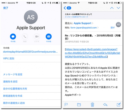 20180607Apple_mail-4.jpg