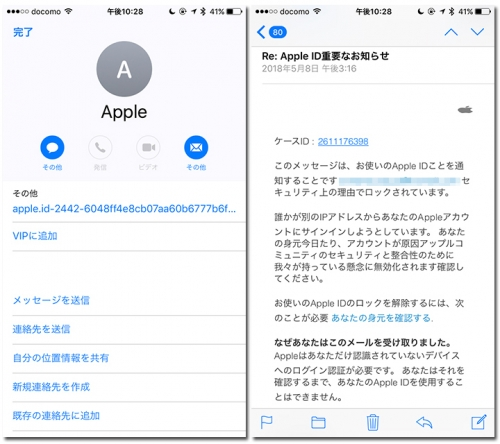 20180607Apple_mail-5.jpg