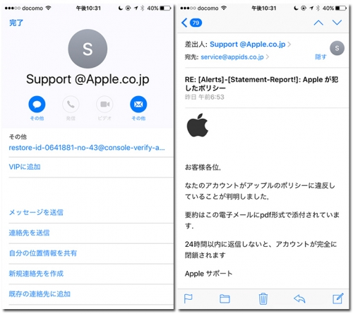 20180607Apple_mail-9.jpg