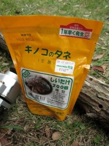180513-23=椎茸駒菌 a庵前庭