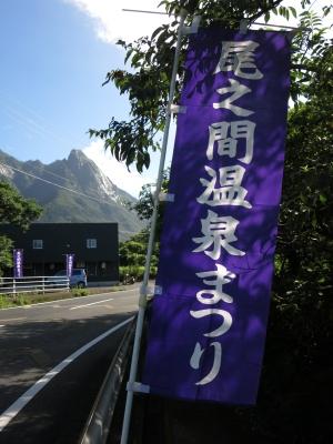180723-3=ONA温泉まつり幟旗 avc モ岳 aいわさきH入口先県道