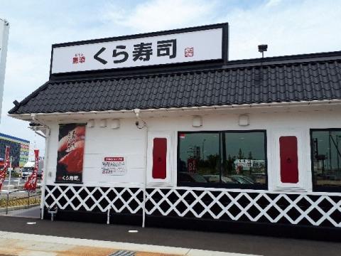 くら寿司・H30・6 店