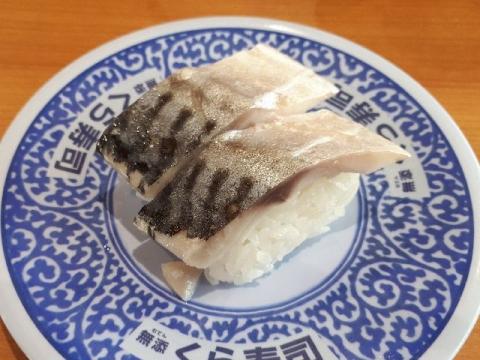 くら寿司・H30・6 〆さば