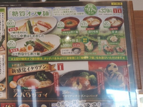 くら寿司・H30・6 メニュー2