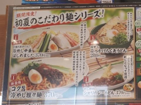くら寿司・H30・6 メニュー3