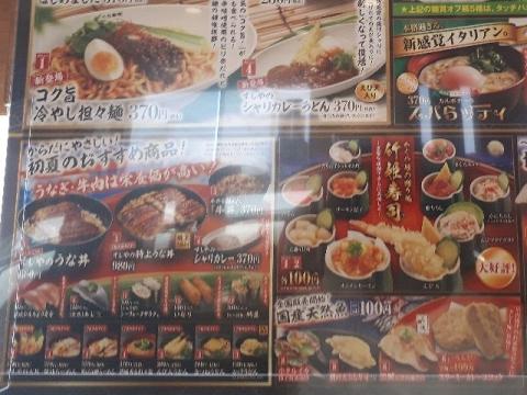 くら寿司・H30・6 メニュー4
