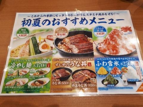 くら寿司・H30・6 メニュー5