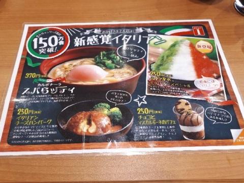 くら寿司・H30・6 メニュー6