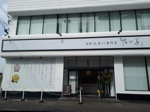 乃が美・H30・6 店