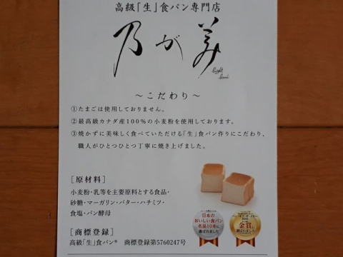 乃が美・H30・6 メニュー1