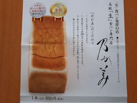 乃が美・H30・6 メニュー3