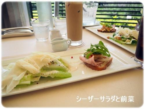 前菜とシーザーサラダ