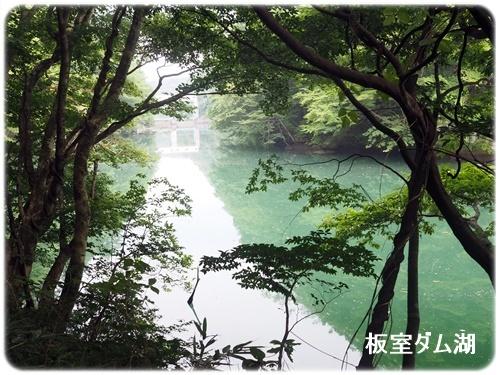 板室ダム湖