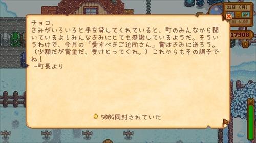 チョコのスタデュー日記 第13話 (3)
