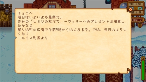 チョコのスタデュー日記 第13話 (5)