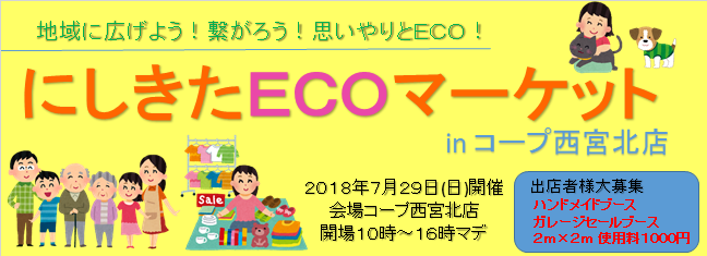 にしきたECOマーケット 20180729