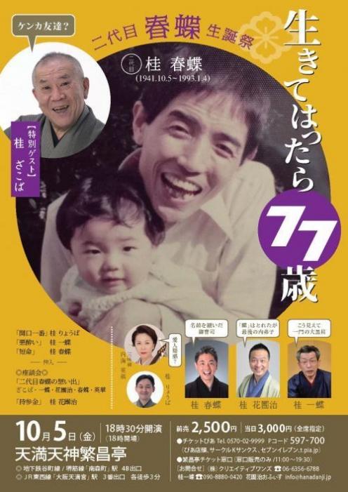 春蝶生誕2018-500