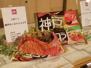 P3303675 RSP62神戸ローストショコラ