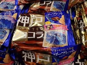 P3303830 RSP62神戸ローストショコラ