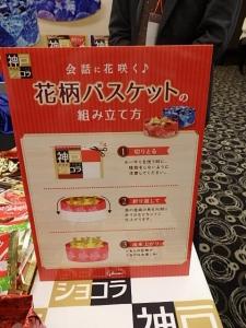 P3303837 RSP62神戸ローストショコラ