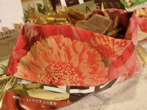 P3304368 RSP62神戸ローストショコラ