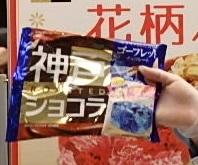 P3303833 RSP62神戸ローストショコラ