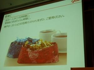 P3304117 RSP62神戸ローストショコラ