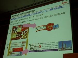 P3304088 RSP62神戸ローストショコラ