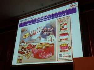 P3304099 RSP62神戸ローストショコラ