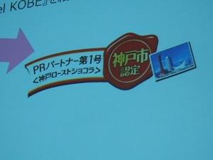 P3304090 RSP62神戸ローストショコラ