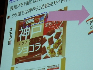 P3304091 RSP62神戸ローストショコラ