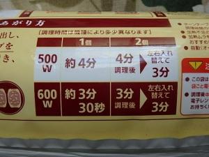 P6085160 銀座キーマカリードリアmeiji