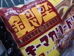 P6085161 銀座キーマカリードリアmeiji