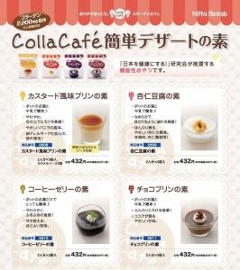 コラカフェ簡単デザートの素作り方1