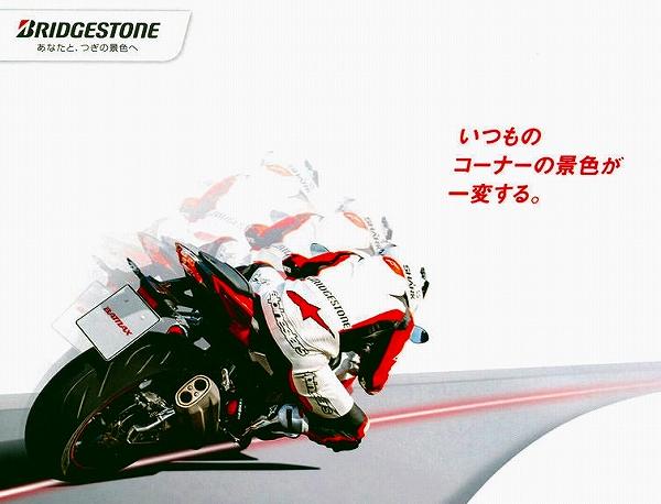 s2bridgestone_tire.jpg