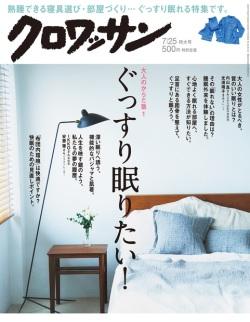 クロワッサン ( 2018.7.25 ぐっすり眠りたい! )