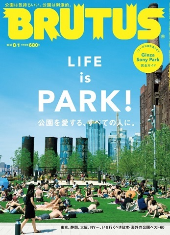 BRUTUS ( 2018.8.1 LIFE is PARK! )