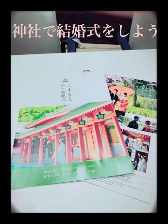 熊本 神社結婚式様