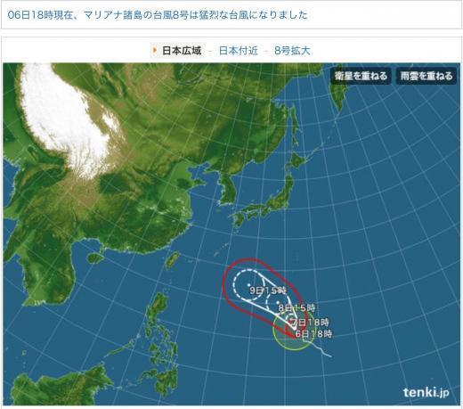 180706台風8号情報