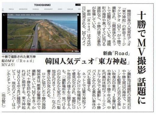 180711RoadMV新聞記事