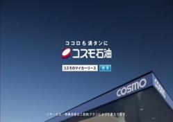 Hamabe-Cosmo1805.jpg