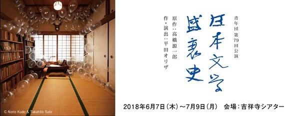 「日本文学盛衰史」