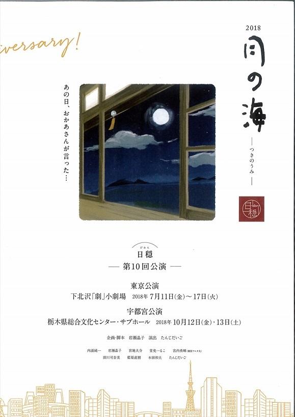 「月の海」