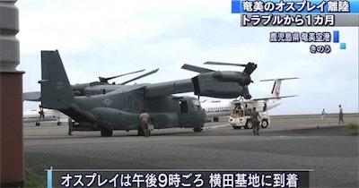 横田基地から嘉手納にたどり着けなかったオスプレイ_9RlUmyW