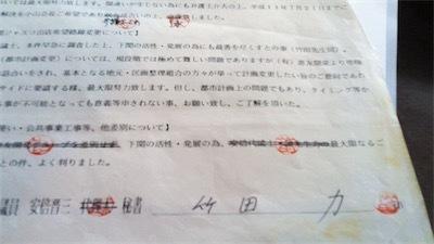 安倍晋三首相が反社会的勢力と関係がDiSCjKfVMAEECqF